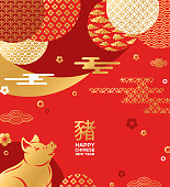 2019 New Year greeting card with gold geometric ornate shapes and boar. Chinese Hieroglyph Translation: Pig. Asian geometry patterns in circles