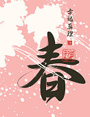 Vector Chinese character spring on the abstract background with pink and white stains in the style of Japanese and Chinese watercolor. Hieroglyphs Spring, Happiness, Truth