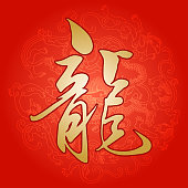 The Chinese Calligraphic Word 'Dragon'