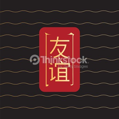 chinese friendship gold vector symbol traditional chinese pattern