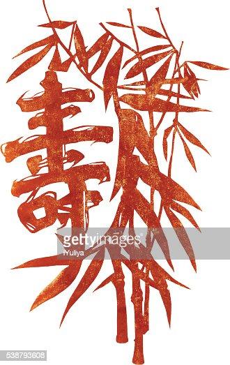 Chinesische Hieroglyphe Fur Longevity Und Bambus Vektorgrafik