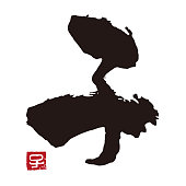 Chinese / Kanji calligraphy - brush stroke, year of the rat