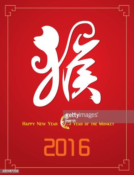 Chinese monkey year 2016