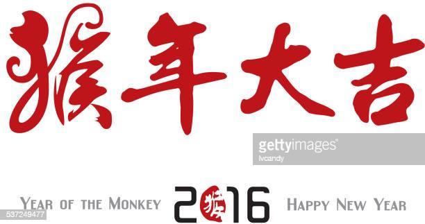 Chinese new year 2016 (Year of monkey)