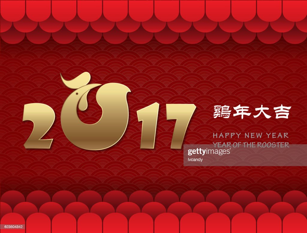 chinese new year 2017 vector art getty images