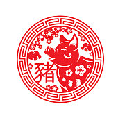 Chinese New Year 2019 Emblem. Vector illustration. Hieroglyph Translation Pig. Zodiac Sign in Traditional Paper Cut Art Style.