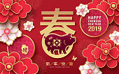 Chinese new year 2019 greeting card with traditional chinese zodiac pig year paper art and beautiful flowers background, Chinese translation: Spring