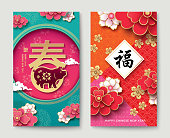 """Set of Chinese new year 2019 greeting cards with Chinese zodiac pig year paper art and beautiful flowers background. Chinese translation: Spring (left), """"FU"""" means blessing and happiness (right)"""