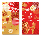 Vertical Banners Set with 2018 Chinese New Year Elements. Vector illustration. Asian Lantern, Clouds and Patterns in Modern Style, Red and Gold. Hieroglyph Zodiac Sign Dog