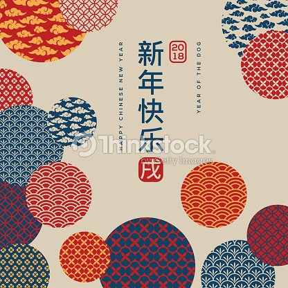 Chinese New Year Card With Geometric Ornate Shapes Vector Art ...