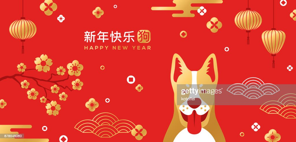 Chinese New Year Card With Traditional Asian Patterns And Dog Vector