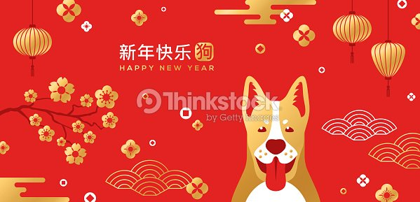 chinese new year card with traditional asian patterns and dog vector art