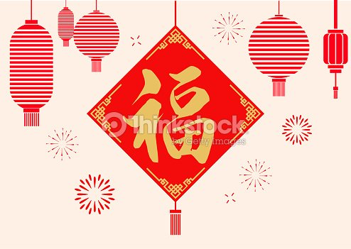 Chinese New Year Decoration With Chinese Calligraphy Of The Word