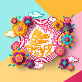 2018 Chinese New Year Greeting Card With Dog Emblem Sakura Flowers And Asian Clouds On
