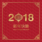 2018 Chinese new year greeting card with traditional asian patterns, Hieroglyph - Zodiac Sign Dog. Paper art styles. Vector illustration.
