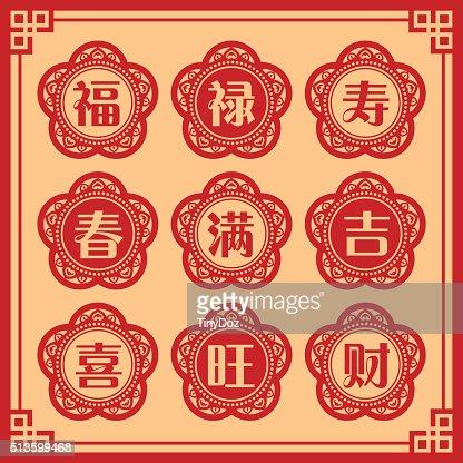 Año Nuevo Chino Carta En Vintage Diseño Arte Vectorial Thinkstock