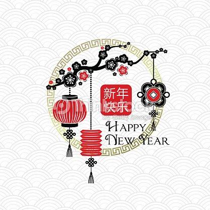Chinese New Year Motiv Mit Kirschblüte Zweig Laternen Und Wünsche ...