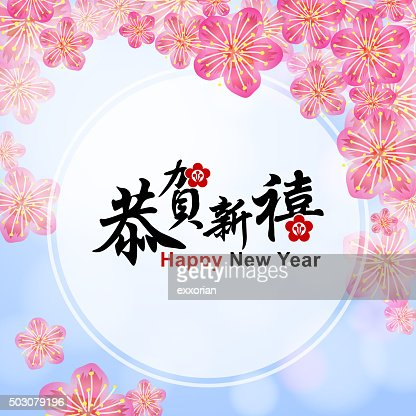 Peach blossom vector art and graphics getty images - Flowers for chinese new year ...