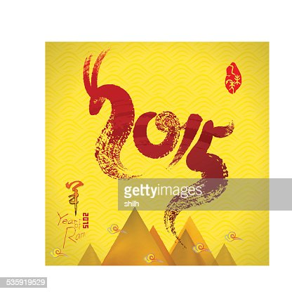 Chinese New Year traditional  greeting card design : Vector Art