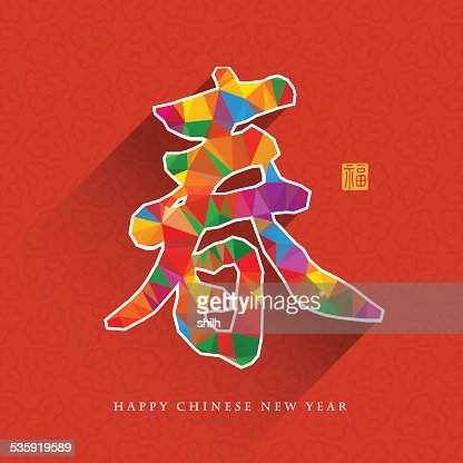Chinese New Year traditional greeting card design  with low poly : Vector Art