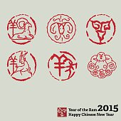 chinese New Year traditional stamps set. Chinese characters meaning: goat and year of ram