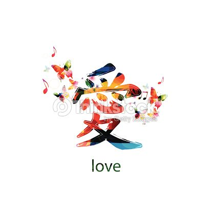 Chinese Symbol For Love Vector Art Thinkstock