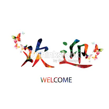Chinese Symbols For Welcome Vector Art Thinkstock