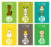 12  Chinese zodiac animals (set B), Chinese wording translation: horse, goat, monkey, rooster, dog, pig. Vector illustration