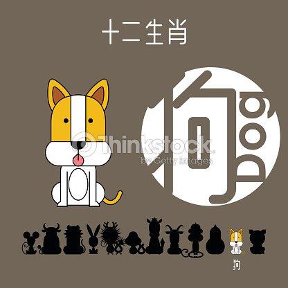 chinesischer tierkreis zeichen hund mit chinesischen schriftzeichen hund vektorgrafik thinkstock. Black Bedroom Furniture Sets. Home Design Ideas