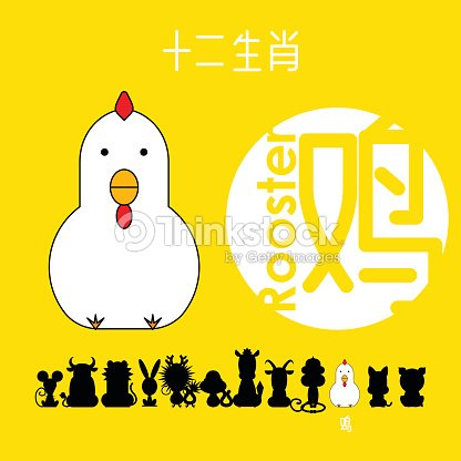 chinesischer tierkreis zeichen hahn mit chinesischen schriftzeichen hahn vektorgrafik thinkstock. Black Bedroom Furniture Sets. Home Design Ideas