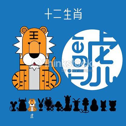chinesischer tierkreis zeichen tiger mit chinesischen schriftzeichen tiger vektorgrafik thinkstock. Black Bedroom Furniture Sets. Home Design Ideas
