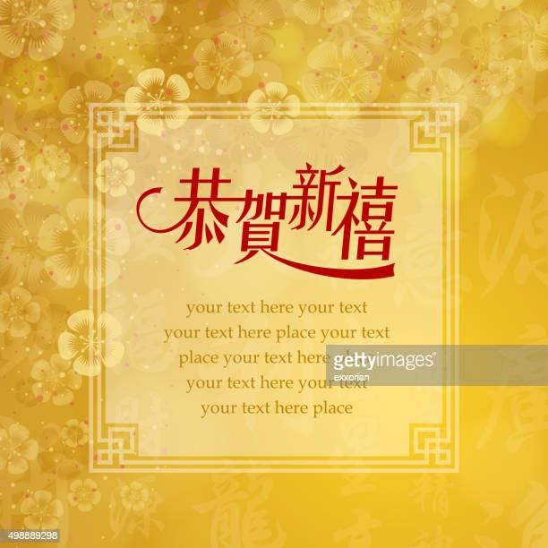 Chinesisches Neujahr Nachricht