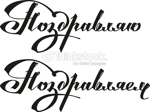 Congratulations russian lettering text for greeting card vector art russian lettering text for greeting card vector art m4hsunfo