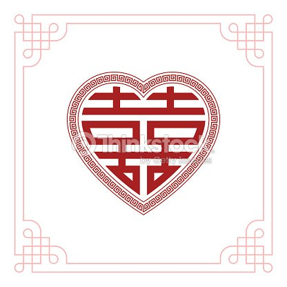 Double Happiness Chinese Character In Heart Shape Vector Art