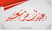 Islamic greeting card design for Eid - Illustration, with Arabic Calligraphy Style Vector
