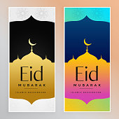 eid mubarak abstract banners set