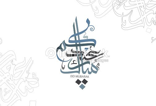 Eid mubarak greeting illustrator file vector art thinkstock eid mubarak greeting illustrator file vector art m4hsunfo