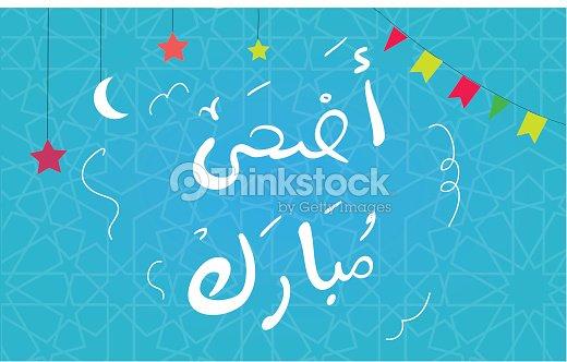 Eid saeed greeting card translation happy feast arabic text vector eid saeed greeting card translation happy feast arabic text vector eps10 m4hsunfo