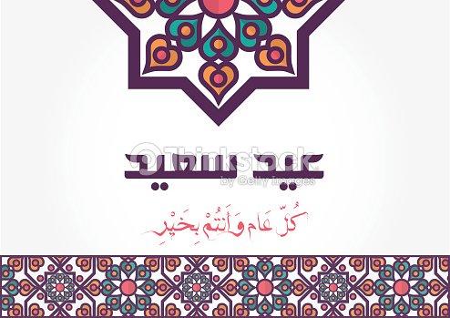Eid saeed happy eid greeting card translation happy feast arabic eid saeed happy eid greeting card translation happy feast arabic m4hsunfo