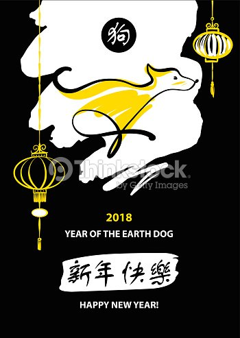 Element design greeting card banner poster postcard invitation for element design greeting card banner poster postcard invitation for party with symbol of year earth dog 2018 silhouette vector puppy text chinese m4hsunfo