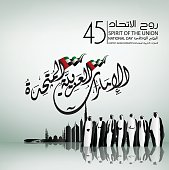 united arab emirates national day ,spirit of the union - Illustration. The script means united arab emirates national day ,spirit of the union.