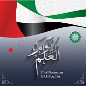 UAE Flag Day Greeting card