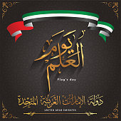 UAE Flag's Day Greeting card, Vector