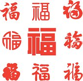The character Fu (福) meaning 'good fortune' or 'happiness' is represented both as a Chinese ideograph.