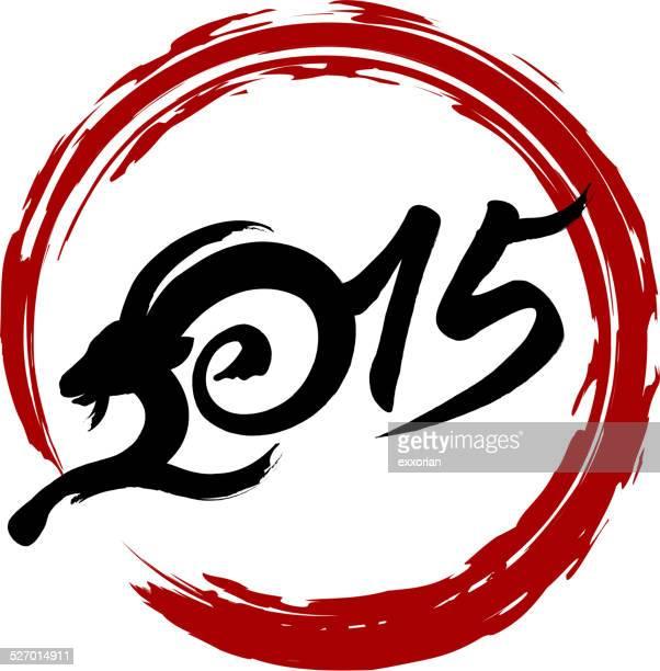 Goat Calligraphy 2015 Symbol