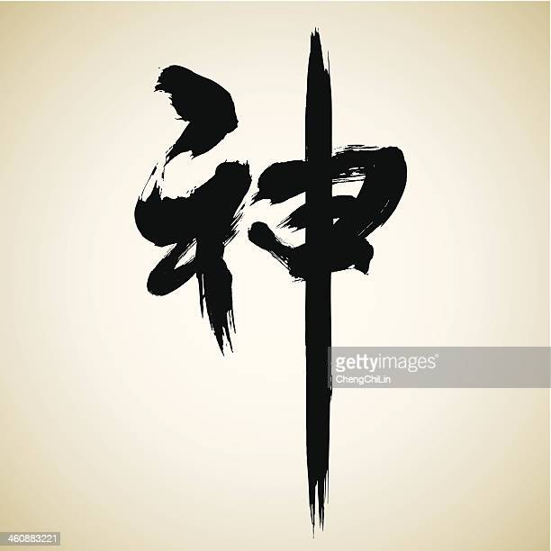 Dieu/série de calligraphie chinoise