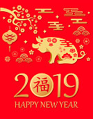 Happy chinese new year 2019. Greeting card with pig, gold Chinese patterns, inscription happy new year 2019 , Chinese sign happiness and red color background