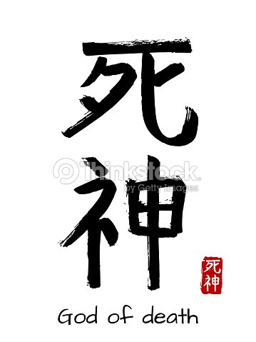 Hand Drawn Hieroglyph Translate God Of Death Vector Japanese Black