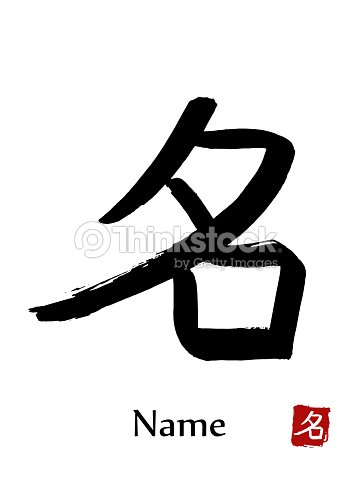 Hand Drawn Hieroglyph Translate Name Vector Japanese Black