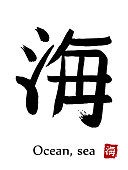 Hand drawn Hieroglyph translate Ocean, Sea . Vector japanese black symbol on white background with text. Ink brush calligraphy with red stamp. Chinese calligraphic letter icon